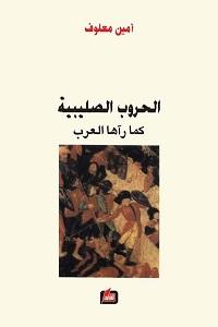 تحميل كتاب الحروب الصليبية كما رآها العرب pdf - أمين معلوف