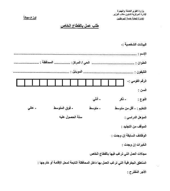 Image result for استمارة التسجيل لوظائف القوى العاملة