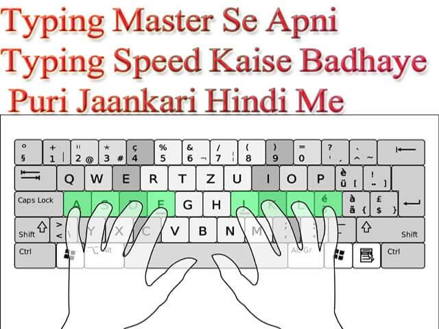 Typing Master Se Apni Typing Speed Kaise Badhaye Puri Jaankari
