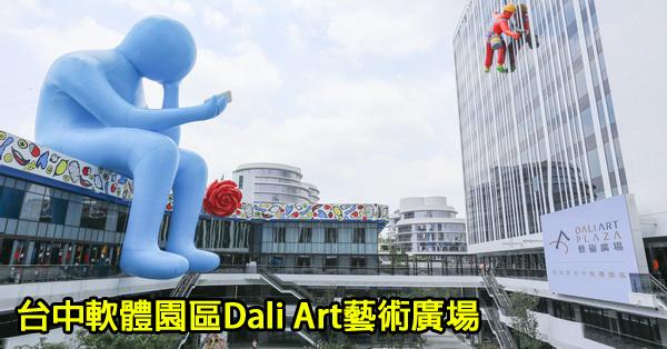 《台中.大里》台中軟體園區Dali Art藝術廣場|東湖公園|超多藝術創作品等大家來拍照