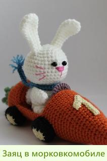 Зайка в морковкомобиле