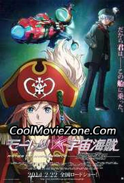 Bodacious Space Pirates (2014)