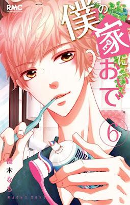 [Manga] 僕の家においで 第01-09巻 [Boku no Ie ni Oide Vol 01-09] Raw Download