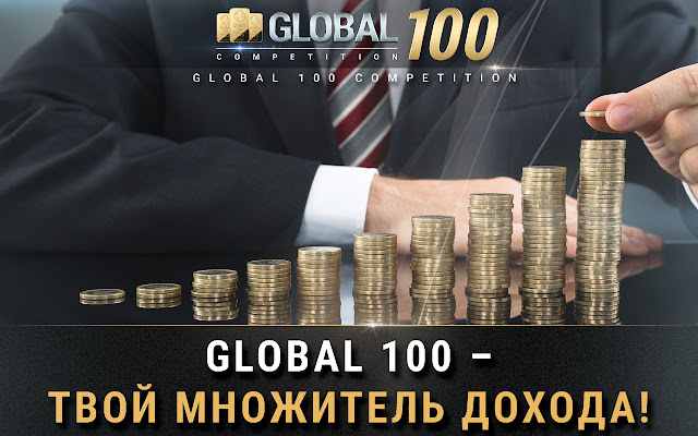 global 100, Global InterGold, слитки золота