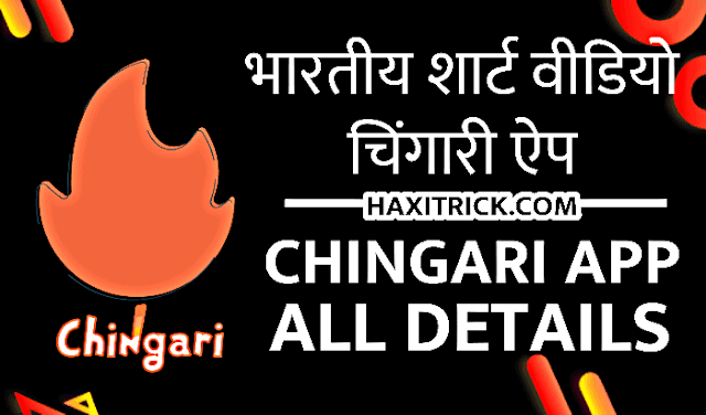 Chingari App Country, Owner and Founder Wikipedia Details in Hindi