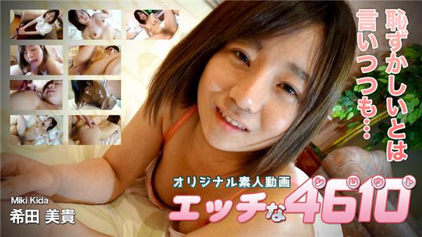 UNCENSORED H4610 ori1684 エッチな4610 希田 美貴 20歳, AV uncensored