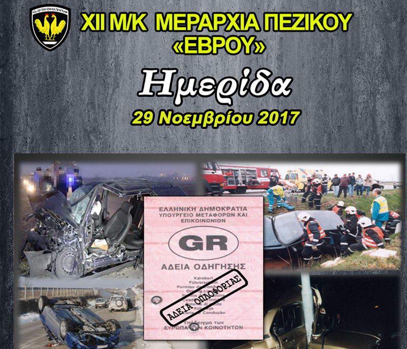 Αλεξανδρούπολη: Ημερίδα της 12ης Μεραρχίας Πεζικού με θέμα τα τροχαία ατυχήματα