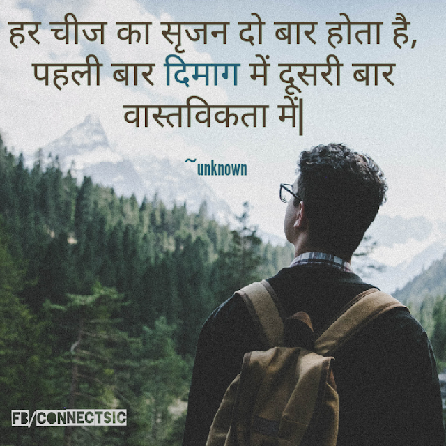 Hindi Quotes on Second Thought, Life,सृजन
