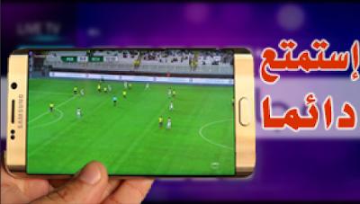 جرب هذا التطبيق الذي أحدث ضجة كبيرة ويسمح بمشاهدة قنوات عالمية وعربية منها bein sports