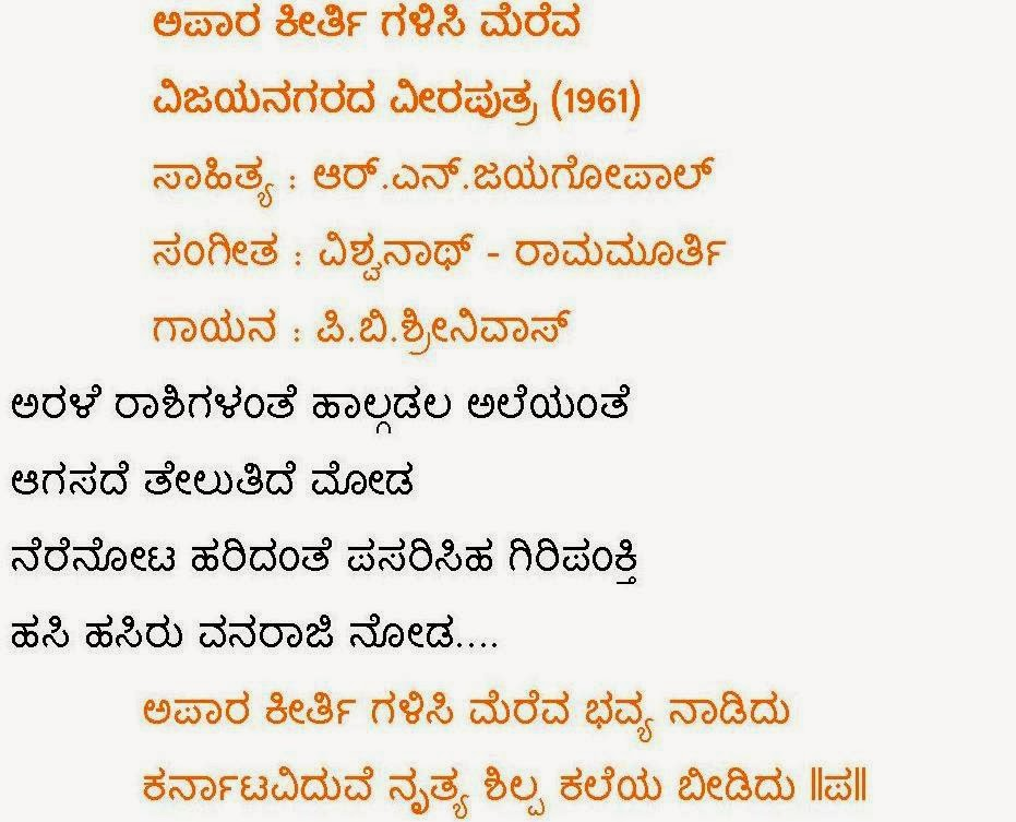 Apara Kirthi Galisi Kannada Karaoke song - YouTube