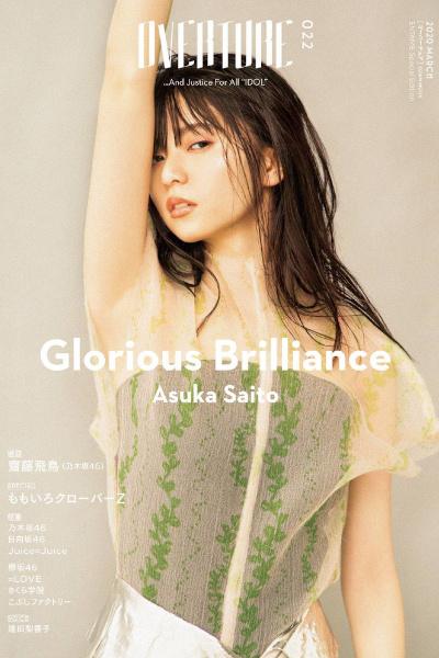 Asuka Saito 齋藤飛鳥, OVERTURE 2020 Vol.22 (オーバーチュア 2020年22月号)