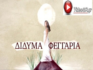 Didyma-feggaria-symfwnia-Antwnh-Giwrgou-epistrepsei-aderfos-tou