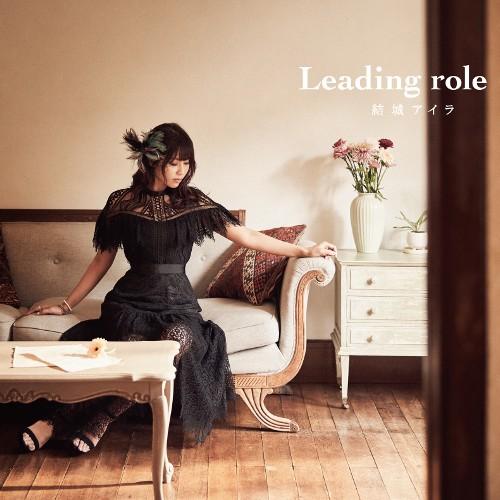 結城アイラ (Aira Yuuki) – Leading role [FLAC 24bit + MP3 320 / WEB]