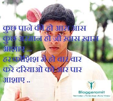 Hindi Inspiring Bollywood Songs
