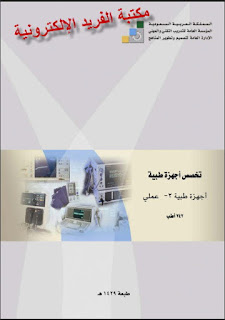 قراءة وتحميل كتاب أجهزة طبية 2 عملي pdf أونلاين، كتب أجهزة طبية pdf برابط تحميل مباشر مجانا، أفضل كتب الأجهزة، أفضل كتب الأجهزة الطبية بالعربي مجانا، المنهج السعودي