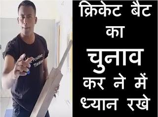 How to Choose A Cricket Bat In Hindi | क्रिकेट बैट खरीद ने से पहले इन बातो का ध्यान रखे