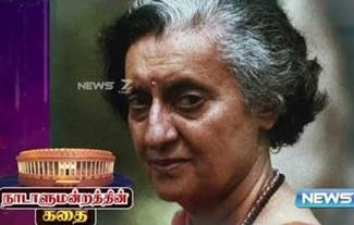 Parliament Story | News 7 Tamil PRIME 15-05-2020