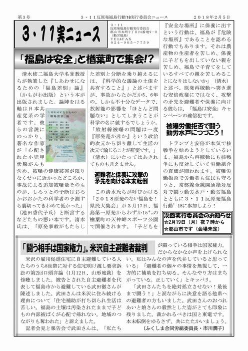 http://fukushimaaction.blog.fc2.com/