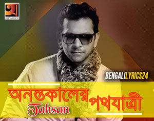 Anantakaler Pothoyatri - Tahsan, MP3 Song Lyrics