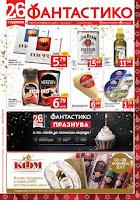 Магазини Фантастико - София, Кюстендил, Елин Пелин