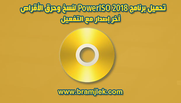 PowerISO 2018