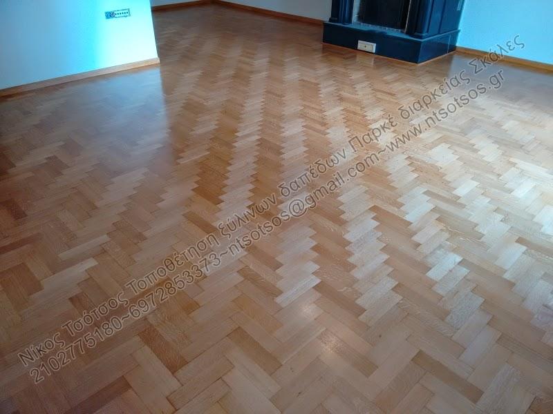 Συντήρηση σε ψαροκόκαλο ξύλινο πάτωμα με οικολογικό βερνίκι σατινέ