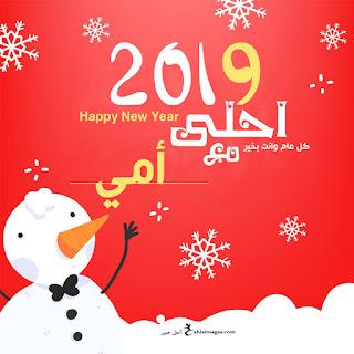 2019 احلى مع أمى