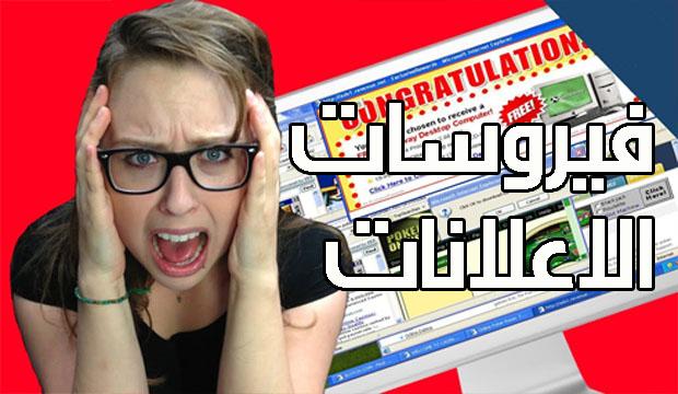 كيفية التخلص من الاعلانات المزعجة و النوافذ المنبثقة على متصفح الانترنت