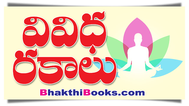 General Books | MohanBooksbhakti books telugu, telugu bhakti pustakalu pdf, best telugu spiritual books, telugu bhakti pustakalu pdf, Bhakti, 3500 free telugu bhakti books,telugu devotional books online,telugu bhakti sites,   bhakthi online telugu | BhakthiBooks | GRANTHANIDHI | MOHANPUBLICATIONS | bhaktipustakalu