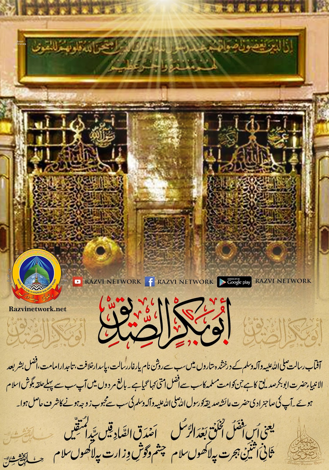 hazrat abu bakr Hazrat abu bakr(ra), al madinah al munawwarah, al madinah, saudi arabia 9,688 likes 39 talking about this this page is dedicated to the most senior.