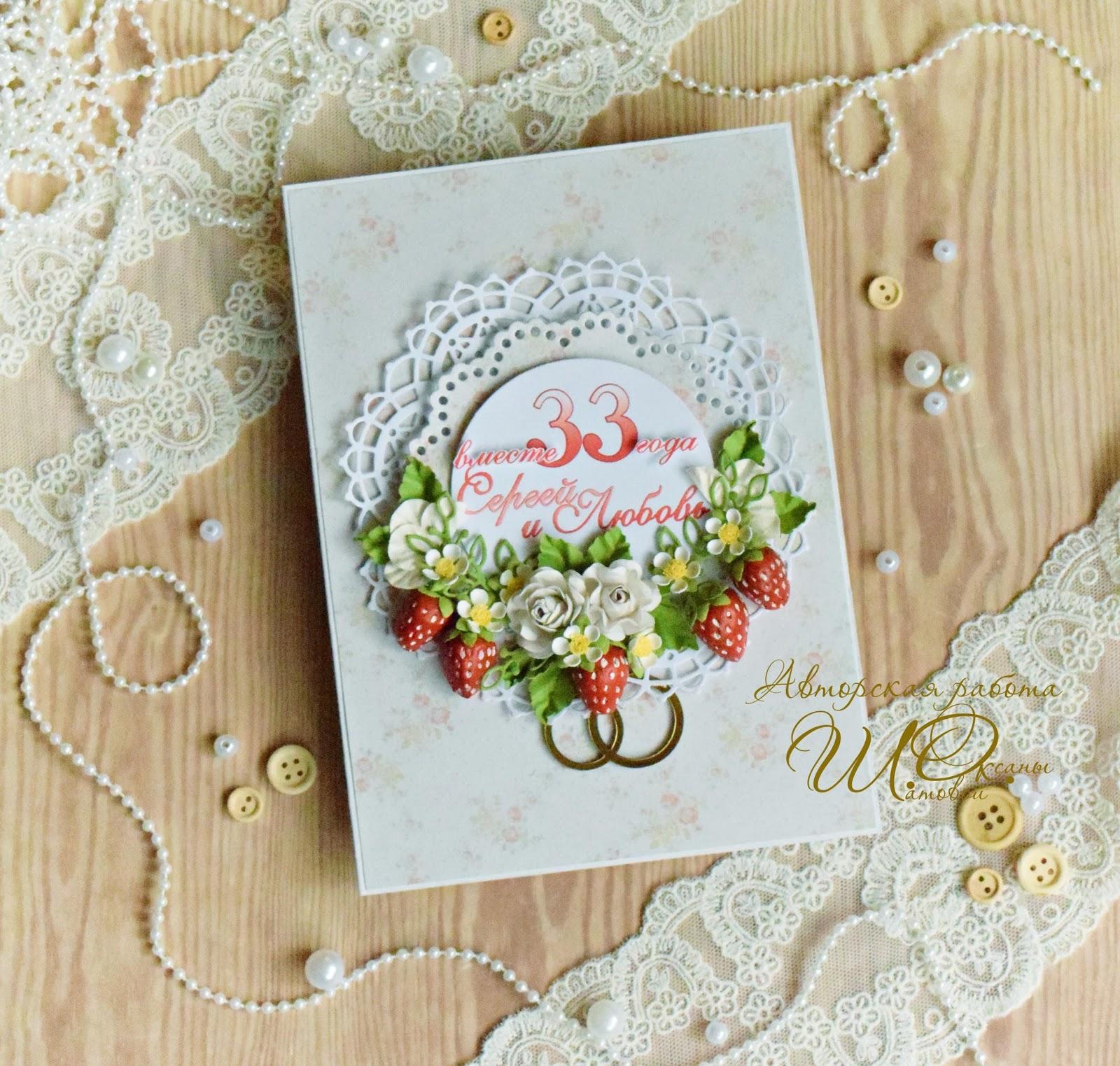 дворец открытки с клубничной свадьбой магазин женской одежды