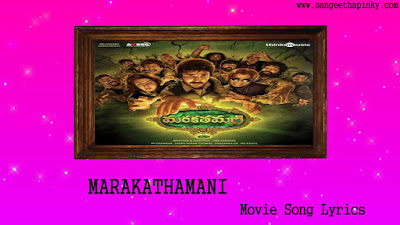 marakathamani-telugu-movie-songs-lyrics