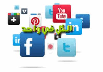 كل تطبيقات التواصل الاجتماعي