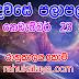 රාහු කාලය | ලග්න පලාපල 2020 | Rahu Kalaya 2020 |2020-11-23