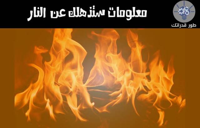 معلومات ستذهلك عن النار