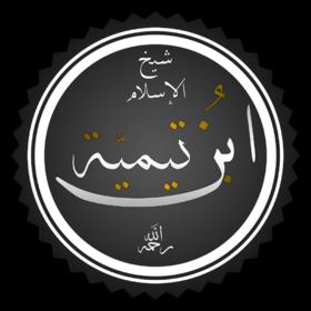 http://koonoz.blogspot.com/2014/03/ibntaimiah.html