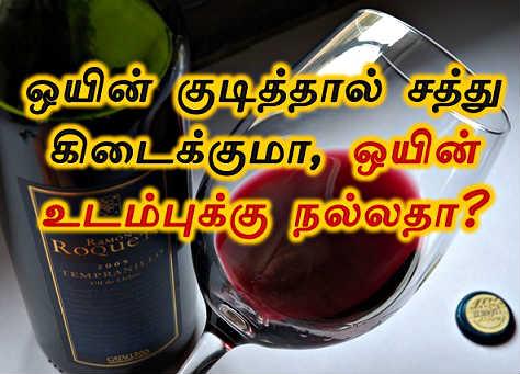 ஒயின் குடிப்பது நல்லதா, கெட்டதா? ஒயின் குடித்தால் சத்து கிடைக்குமா? மருத்துவர் கே.சிவராமன் சொல்கிறார், Health doubts, Dr. Sivaraman Tips,  wine kuditthal satthu kidaikkuma, wine udambukku nalladha?