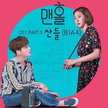 Lyric : Sandeul (산들) [B1A4] - Tell me (말해줘)  (OST. Manhole)