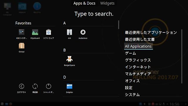 アプリケーションの起動、OSの終了などはこの画面からおこないます。 OSインストール時に言語を「日本語」に設定すると、メニューは日本語で表示されます。