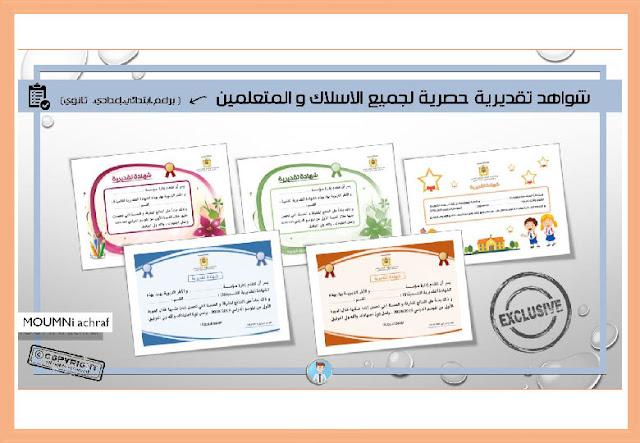 جديد: شواهد تقديرية عربية فرنسية لجميع الأسلاك والمتعلمين