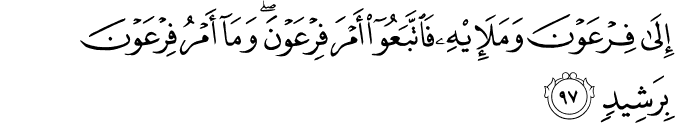 Surat Hud Ayat 97