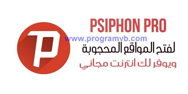 تحميل برنامج سايفون برو للاندرويد برابط مباشر psiphon apk download الان