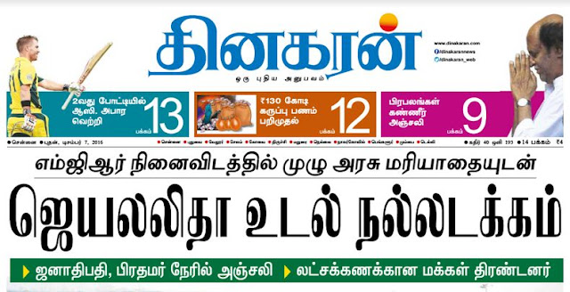 Dinakaran Newspaper 07-12-16