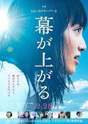 Maku ga agaru (The Curtain Rises) (2015)
