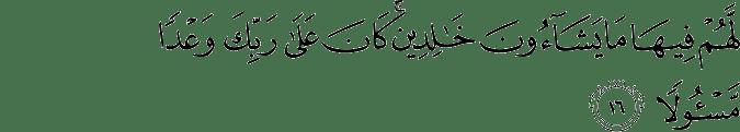 Al Furqan ayat 16