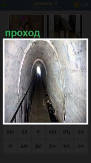 Сквозь длинный туннель имеется узкий проход, в конце виде свет