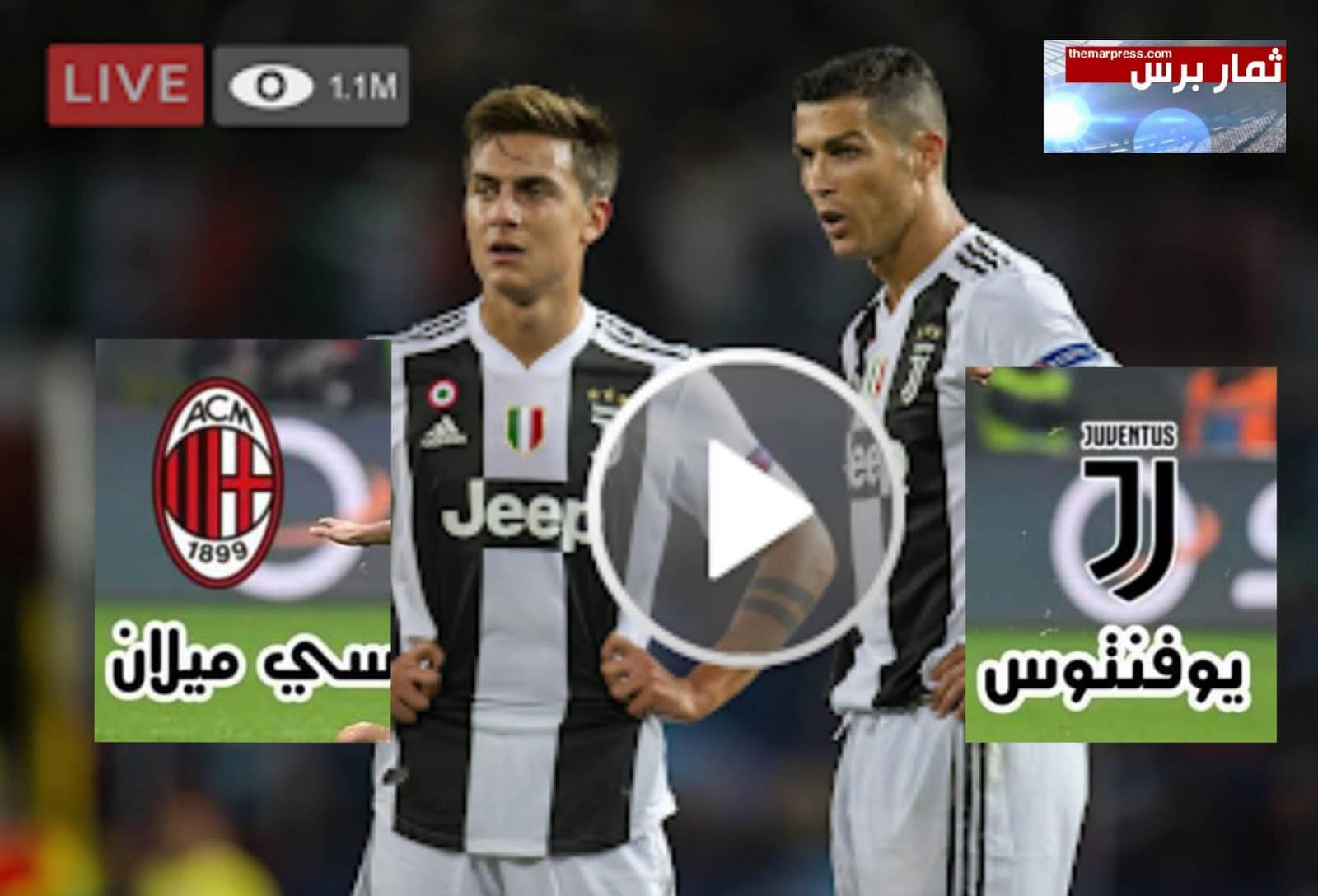 يلاشوت مباشر الان كلاسيكو ايطاليا مباراة يوفنتوس وميلان بث مباشر بتاريخ 06-04-2019 الدوري الايطالي