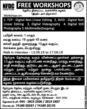 Free Workshop on Various Division in National Film
