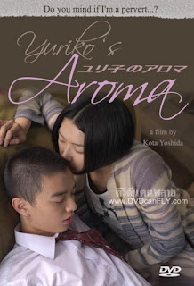 Yuriko no aroma (2010)
