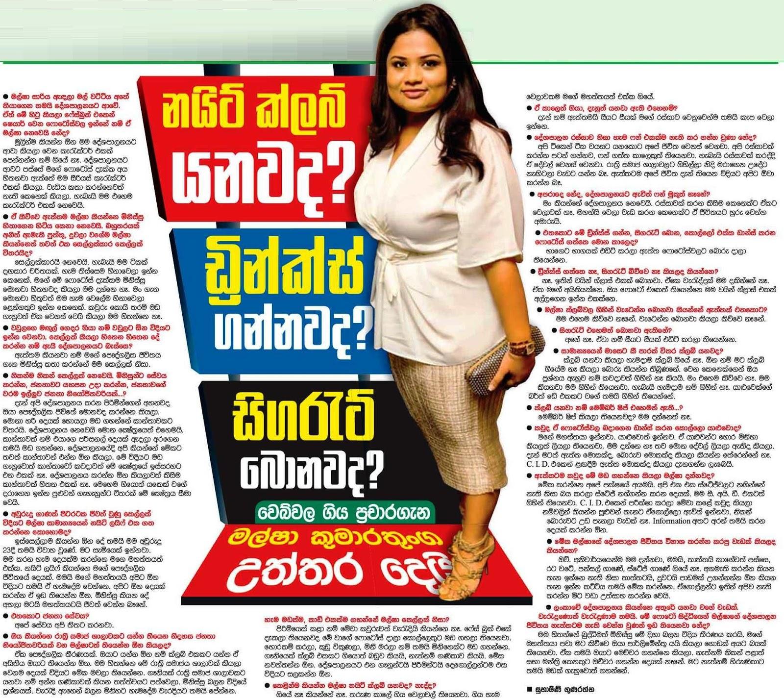 Sri Lanka Hot News Sinhala නය ට ක ලබ යනවද Malsha Kumarana